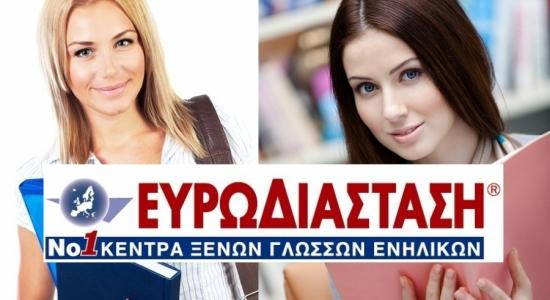 Αγγλικά για αρχάριους: ταχύρυθμο πρόγραμμα βασικής επικοινωνίας 3μηνης διάρκειας μόνο 300€ συνολικά δίδακτρα!