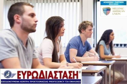 Εξέταση Αγγλικής Γλώσσας Proficiency Michigan ECPE.