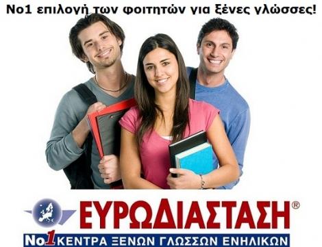 Ευρωδιάσταση = Νο1 επιλογή των φοιτητών για ξένες γλώσσες!