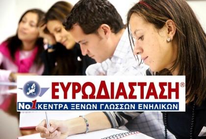 Μαθήματα Αγγλικών Online: μαθήματα Αγγλικών με e-learning από την Ευρωδιάσταση. Νέα ταχύρυθμα τμήματα όλο το χρόνο.