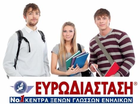 Αγγλικά για Ενήλικες: Lower σε 9 μόλις μήνες σχεδόν από το μηδέν με έως 50% έκπτωση στα δίδακτρα!
